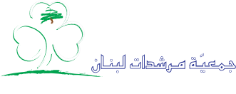 Lebanese Girl Scouts' Association